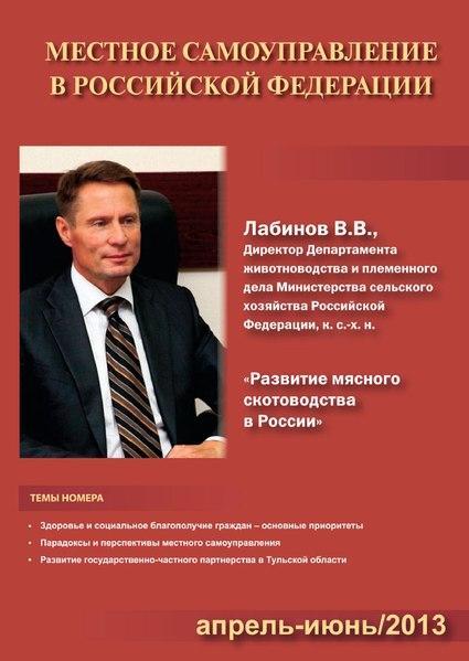 """File:Журнал """"Местное самоуправление в Российской Федерации"""" 2013 04-06.pdf"""