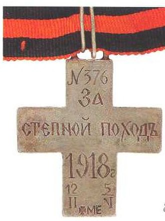 Steppe March - Steppe March medal