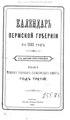 Календарь Пермской губернии на 1885 г.pdf