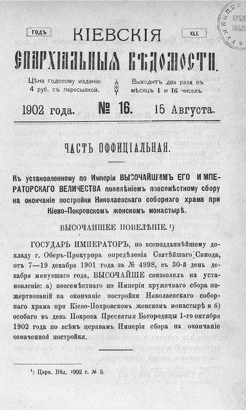 File:Киевские епархиальные ведомости. 1902. №16. Часть офиц.pdf