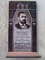Меморіальна дошка на честь громадського діяча та літератора М.А.Дмитрієва..jpg
