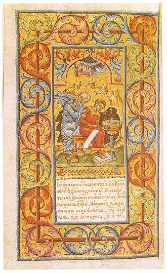 Bible translations into Ukrainian - An illustration from the Peresopnytsia Gospels