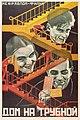 Неизвестный художник. Плакат к фильму «Дом на Трубной».jpg