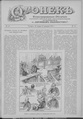 Огонек 1900-46.pdf