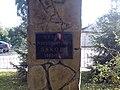 Памятник Сергей Владимировичу Закоре 01.jpg