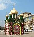 Пасха Харьков 2011.JPG