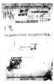 Педология подростка, т. 1 и 2 (Выготский, 1929, 1930).pdf