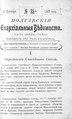 Полтавские епархиальные ведомости 1907 № 35 Отдел официальный. (10 декабря 1907 г.).pdf