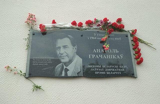 Мемориальная доска Гречаникову в Гомеле