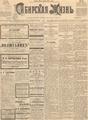Сибирская жизнь. 1903. №135.pdf