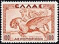 Фрикс и Гелла на крылатом баране. Греческая марка из серии, посвященной началу авиации.jpg