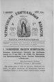 Черниговские епархиальные известия. 1893. №17.pdf