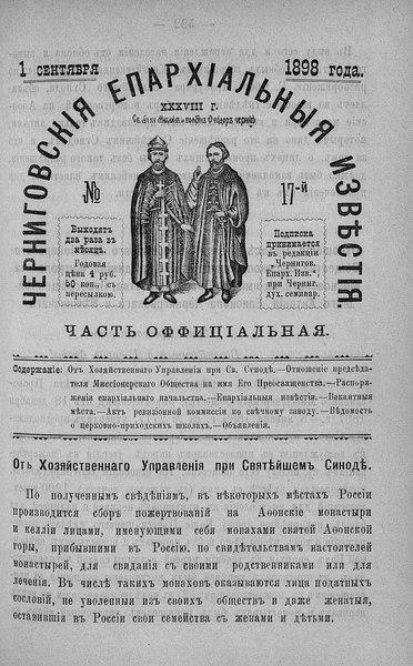 File:Черниговские епархиальные известия. 1898. №17.pdf