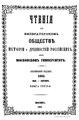 Чтения в Императорском Обществе Истории и Древностей Российских. 1864. Кн. 3.pdf