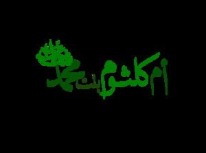 Umm Kulthum bint Muhammad - Image: أم كلثوم بنت محمدؓ
