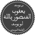 مخطوطة يعقوب المنصور الموحدي.png