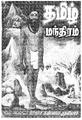 தமிழ் மந்திரம்.pdf