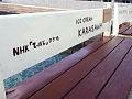 ベンチ塗り「てっぱん」ロケ地 (5389816088).jpg