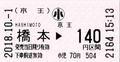 京王 橋本 140円区間 小児.png
