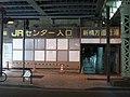 内山下町橋Bl(西銀座JRセンター).jpg