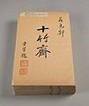 十竹齋書畫譜-Ten Bamboo Studio MET CIB5 O3.jpg