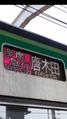 多摩急行 2014-08-04 03-35.png