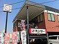 岡山県倉敷市倉敷店, スシロー回転寿司, 倉敷, Kurashiki, 岡山, Okayama (6237910593).jpg
