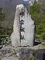 帰雲城石碑2.jpg