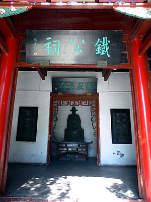 Jingnan Campaign - Temple of Tie Xuan in Daming Lake, Jinan