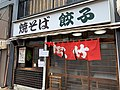 焼そば 餃子 (49937165956).jpg