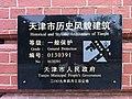 解放北路38-48号铭牌.jpg