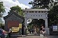 金顶妙峰山门 - panoramio.jpg