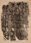Rubbing of the stele
