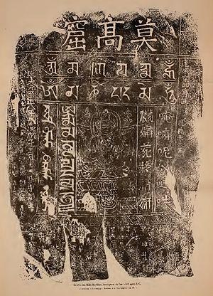 Stele of Sulaiman - Image: 1348 Mogaoku Stele