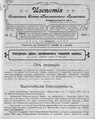 15 - 4 Известия Сочинского Свято-Николаевского Православного Братства 1915 № 4.pdf