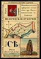 1856. Card from set of geographical cards of the Russian Empire 024.jpg
