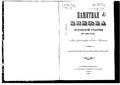1859 Pam knigka Podolskoy gubernii.pdf