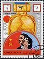 1972 stamp of Ajman Ulanov+Rodnina.jpg