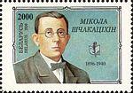 1996. Stamp of Belarus 0202.jpg