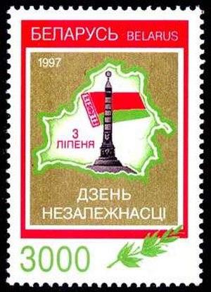 Independence Day (Belarus) - Image: 1997. Stamp of Belarus 0232