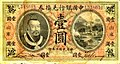 1 Dollar - Bank of China (1913) 01.jpg