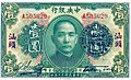 1 Dollar - Central Bank of China, Swatow branch (1923) 03.jpg