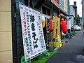 2000年、札幌市西区二十四軒4条2丁目.jpg