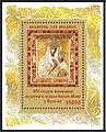 2013. Stamp of Belarus. Budslav-ikona.jpg