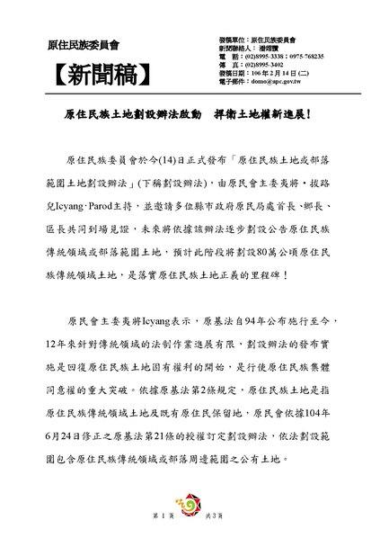 File:20170214 原住民族土地劃設辦法啟動捍衛土地權新進展!.pdf