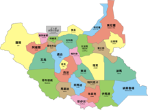南蘇丹-行政區劃-28 States of South Sudan CHI