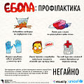 3 ebola profilaktyka (16882094881).jpg
