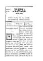 4990010095038 - Naba Prabandha (1867) vol. 2, Ghoshal, Tinkari, ed., 383p, LITERATURE, bengali (1867).pdf