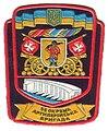 55-а артилерійська бригада.jpg