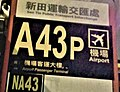 A43P and NA43 airport bus stop sign at San Tin PTI in Hong Kong.jpg